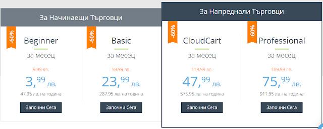 https://cloudcart.com/bg/pricing?tap_a=9006-2c8cb3&tap_s=117406-e30585