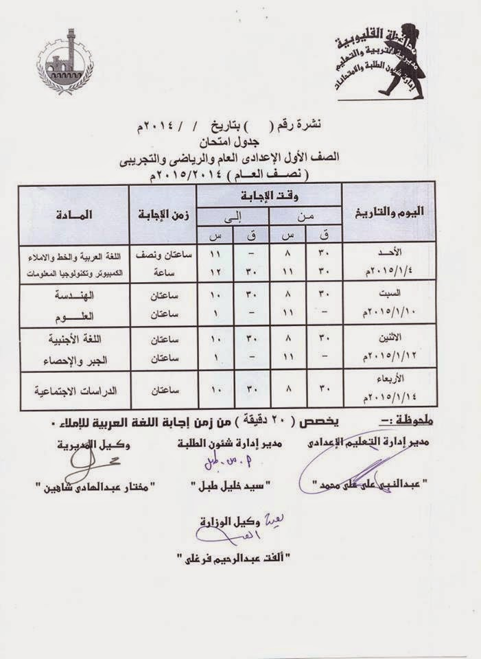 بالصور جدول امتحانات الشهادة الاعدادايه الترم الاول 2015