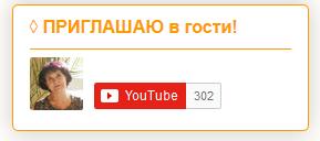 Подписка на канал YouTube