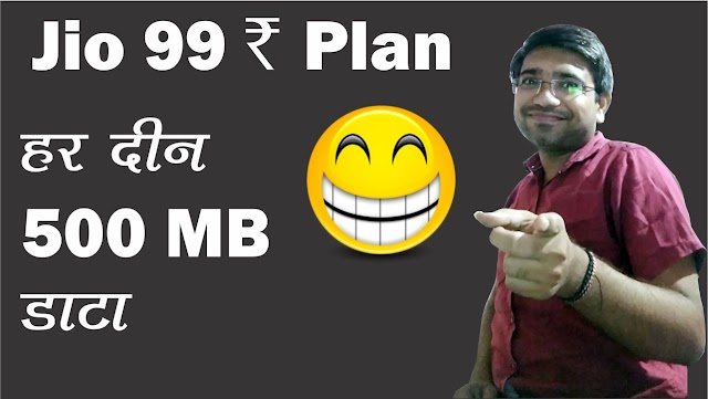 Jio 99 Rs Plan : हर दिन   500 MB डाटा