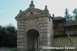 Звіринецькі ворота в Жовкві