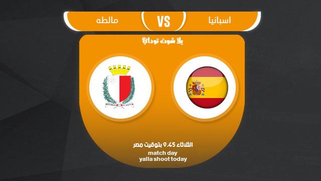 مشاهدة مباراة اسبانيا ومالطا بث مباشر