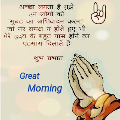 Happy Morning, Good Morning Wishes, Good Morning Quotes, Morning Greetings Quotes, Morning
