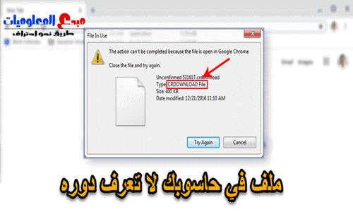 ما هو Crdownload وكيفية فتح ملفات CRDOWNLOAD File في حاسوبك