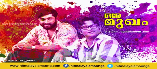 SADIRUMAI- ORE MUKHAM MALAYALAM MOVIE SONG LYRICS
