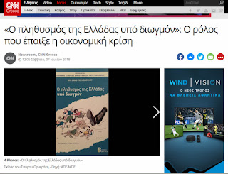 https://www.cnn.gr/news/ellada/story/137730/o-plithysmos-tis-elladas-ypo-diogmon-o-rolos-poy-epaixe-i-oikonomiki-krisi