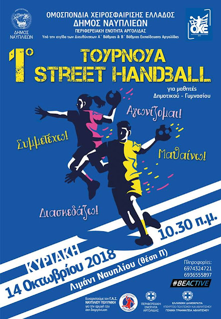 Για πρώτη φορά τουρνουά Street Handball στο Ναύπλιο
