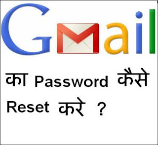 Gmail id का पासवर्ड कैसे रिसेट करे ?