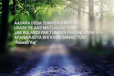 Inspirational Shayari in Hindi and English
