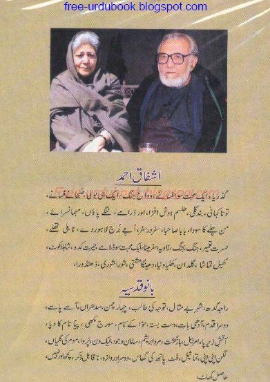 zavia by ashfaq ahmed free urdu books downloading