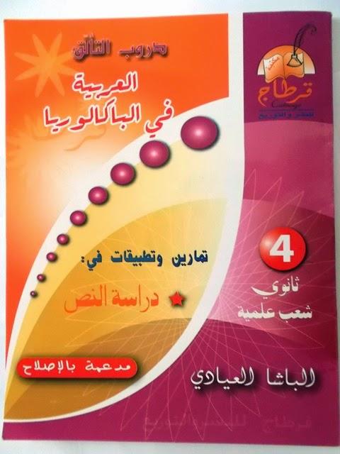 parascolaire bac tunisie gratuit