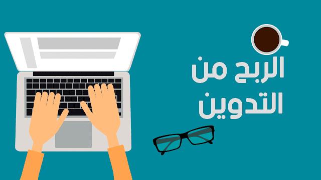 2. التدوين Blogging- تمنحك وجهات النظر من خلال الكلمات