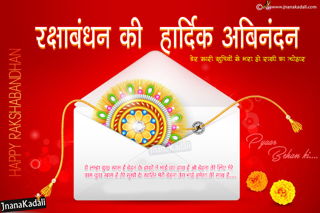 rakshabandhan hindi greetings, rakhi hd wallpapers, 2017 rakshabandhan messages, rakshabandhan shayari in hindi