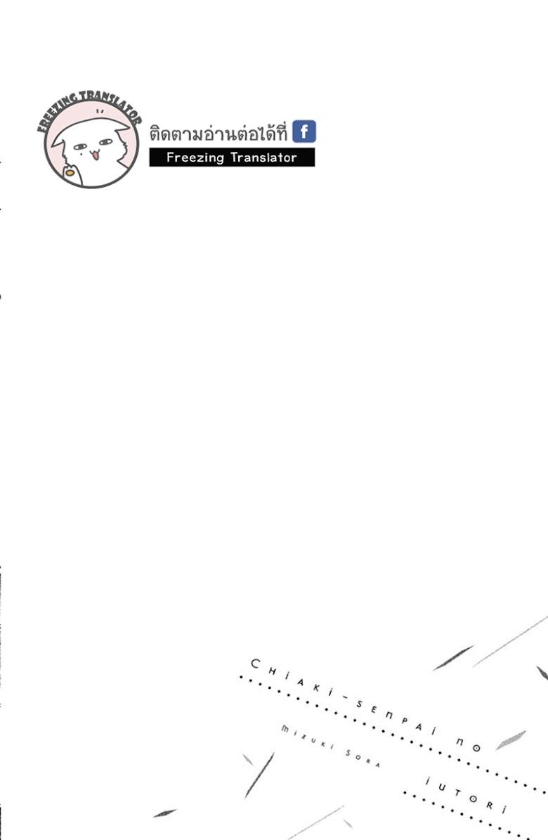 Chiaki-Sempai no Iu Toori - หน้า 49