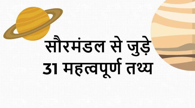 सौरमंडल से जुड़े 31 महत्‍वपूर्ण तथ्‍य - 31 Significant facts related to the Solar System
