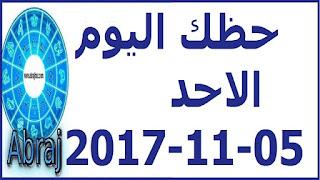 حظك اليوم الاحد 05-11-2017