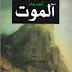 رواية آلموت تأليف فلاديمير بارتول pdf