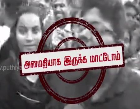 Jallikattu | Varalaru Kaanatha Ezhuchi | Historical Uprising for Jallikattu | Puthiya Thalaimurai Tv