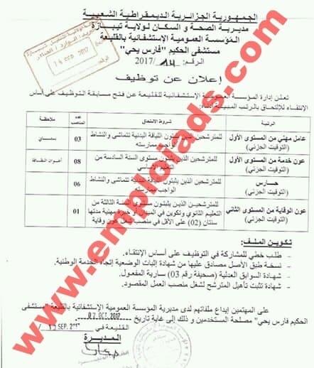 إعلان مسابقة توظيف بالمؤسسة العمومية الإستشفائية للقليعة ولاية تيبازة سبتمبر 2017