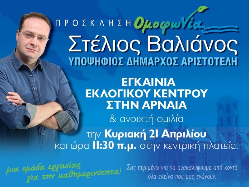 Κυριακή των Βαΐων και η καρδιά του Δήμου Αριστοτέλη  '' χτυπάει'' στην Αρναία.