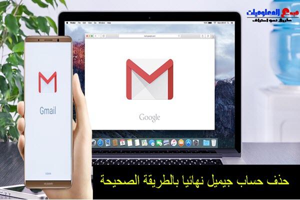 كيفية حذف حساب Gmail نهائيا على جهاز الاندرويد و الكمبيوتر والأيفون بالطريقة الصحيحة