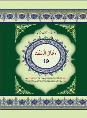 Download: Al-Quran – Para 19 in pdf