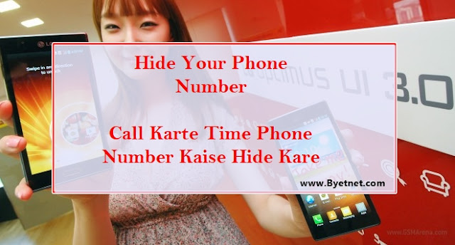 hide-phone-number-call-karte-time