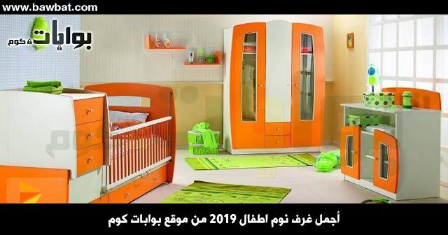 غرف نوم أطفال مودرن 2019 واحدث التصاميم والديكورات
