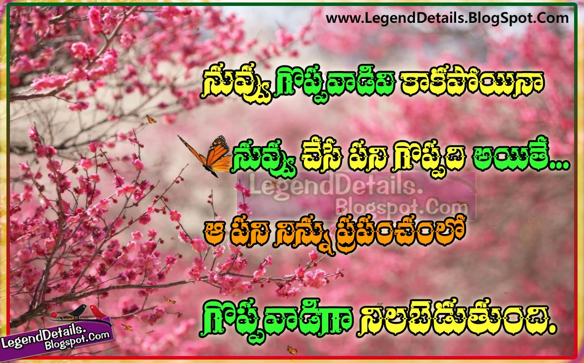 Good Work Attitude Success Quotes In Telugu Legendary Quotes