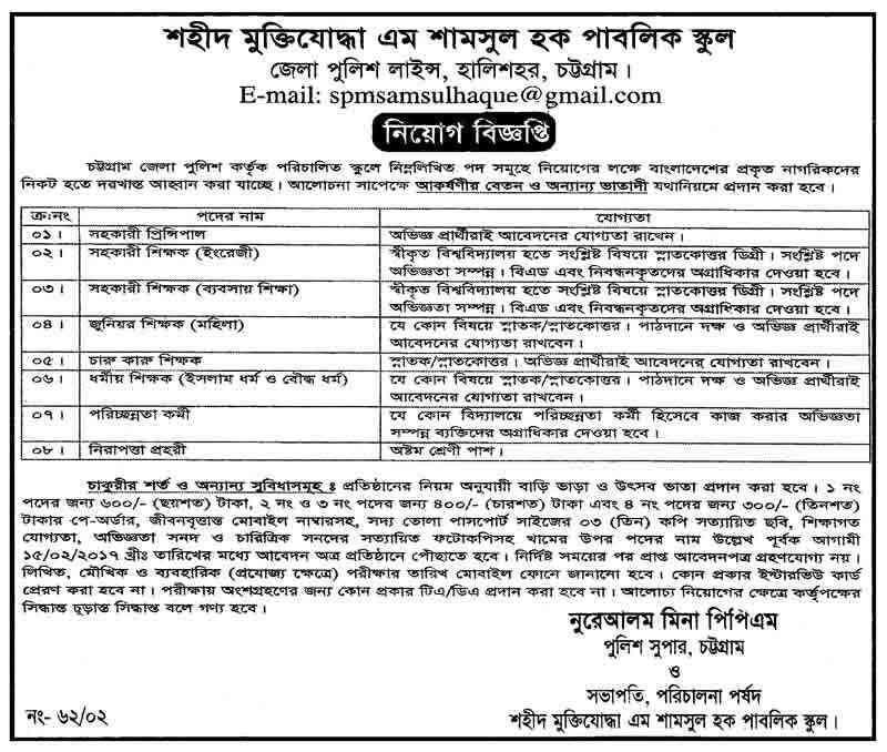Shohid Muktijuddha M. Shamsul Haque Public School - Recruitment Notice