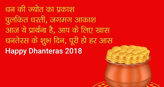 dhanteras muhurat 2018,dhanteras and diwali 2018,dhanteras 2018 date in india,धनतेरस के टोटके,dhanteras 2018 date in india calendar,धनतेरस पूजा 2018,धनतेरस पूजा,धनतेरस मुहूर्त 2018