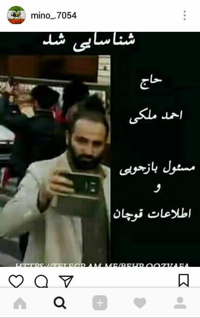 حاج احمد ملکی مسئول بازجوئی و اطلاعات قوچان
