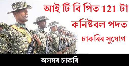 Job recruitment at Indo Tibetan Boarder Police Force