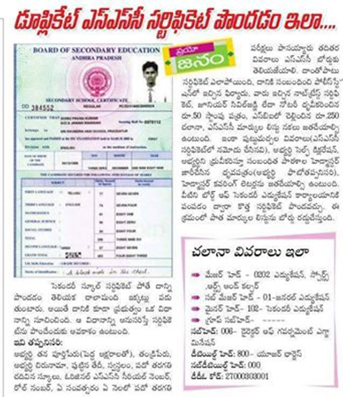 Harini Media Education Ssc Duplicate Certificate