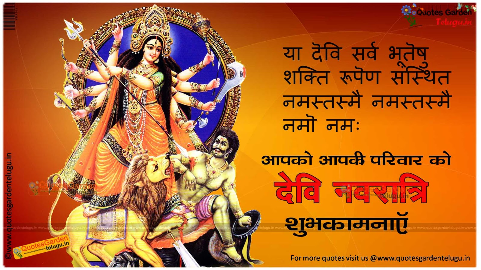Happy durga puja navratri 2016 wishes message poems images hd happy2bdurga2bpuja2bnavratri2b20162bwishes2bmessage2bpoems kristyandbryce Choice Image