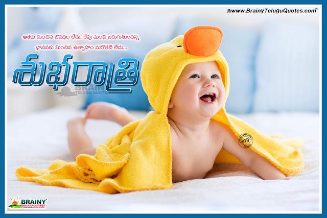 subharaatri Wishes in Telugu, Telugu Good Night Quotes, Subharaatri images in Telugu