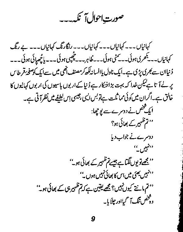 Urdu Afsanay PDF Book Online