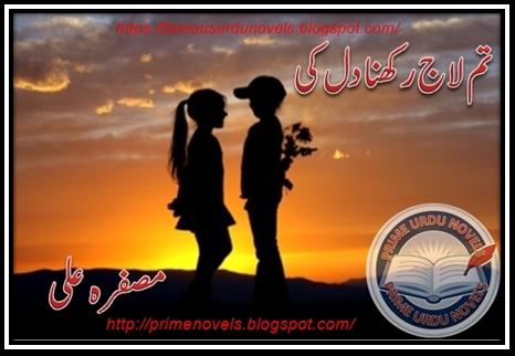 Free download Tum laaj rakhna dil ki novel by Musfera Ali Part 3 pdf