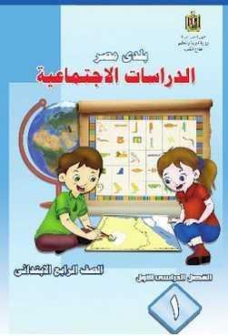 تحميل كتاب الدراسات الاجتماعية للصف الرابع الابتدائي الترم الأول2019