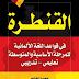 تحميل كتاب القنطرة في قواعد اللغة الالمانية PDF