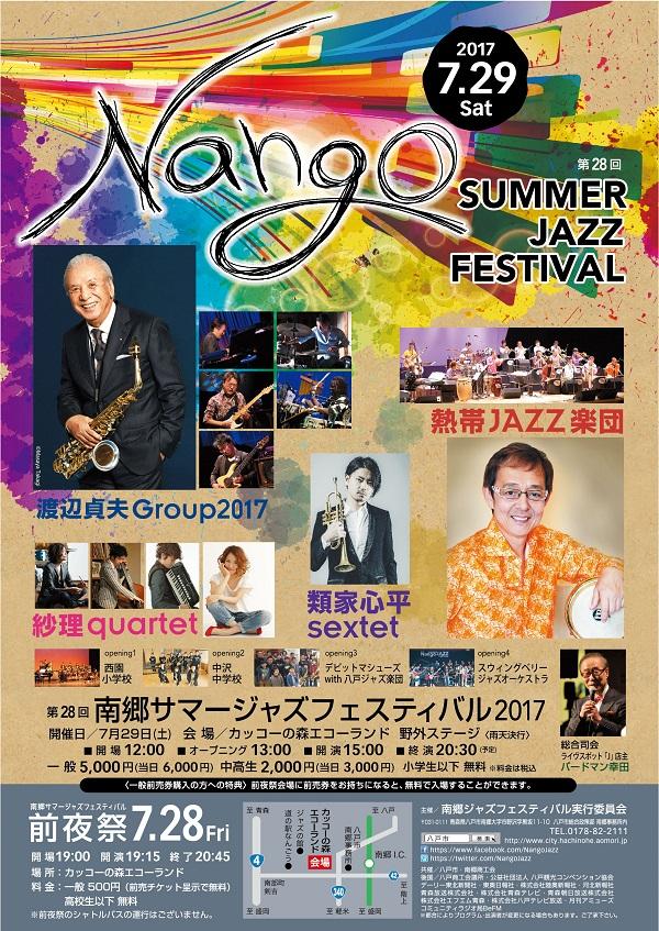 Towada and beyond nango summer jazz festival 2017