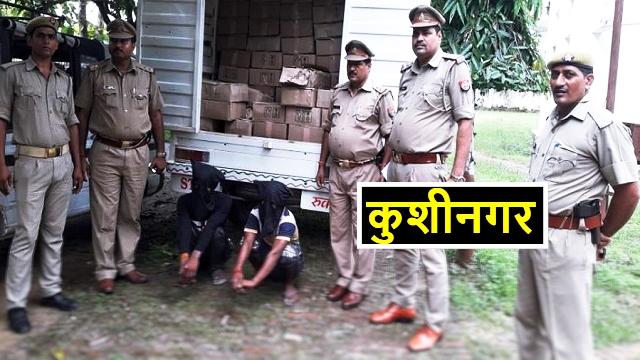 कुशीनगर - पुलिस ने पकड़ा पंजाब EX प्रीमियम लिंकर अवैध शराब