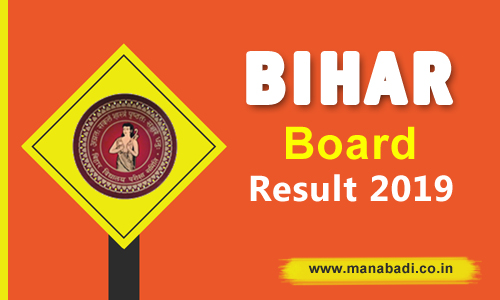 BSEB Bihar Board 12th Result 2019