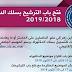 فتح باب الترشيح لولوج مراكز الدكتوراه التابعة لجامعة ابن زهر أكادير برسم 2019/2018