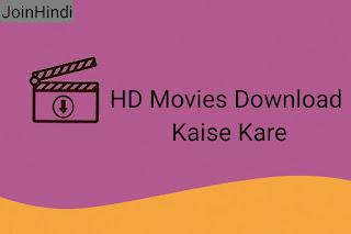 HD Movies Download Kaise Karte Hai