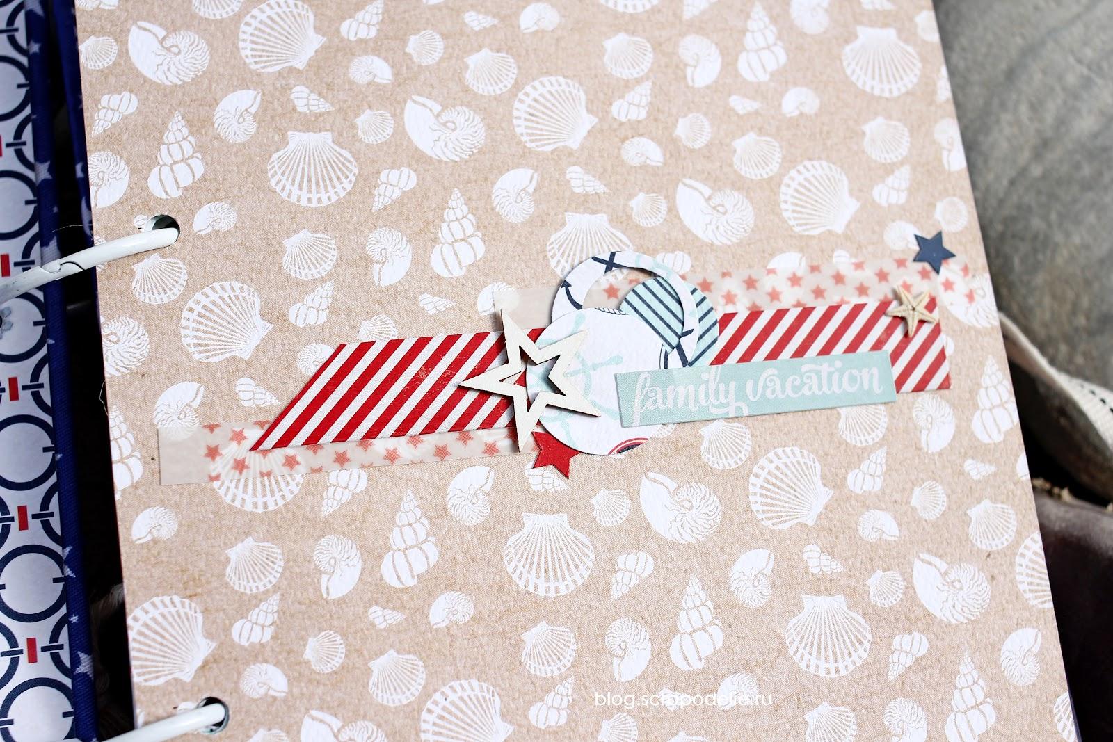 Морской тревел-бук Carta Bella — Ahoy There разворот 3