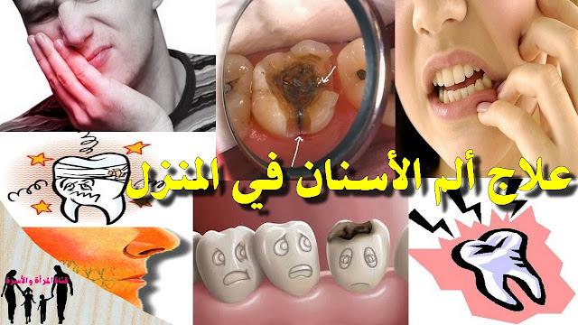 بالفيديو -  أسهل الطرق والوصفات للتخلص من ألم الأسنان بسرعة في المنزل