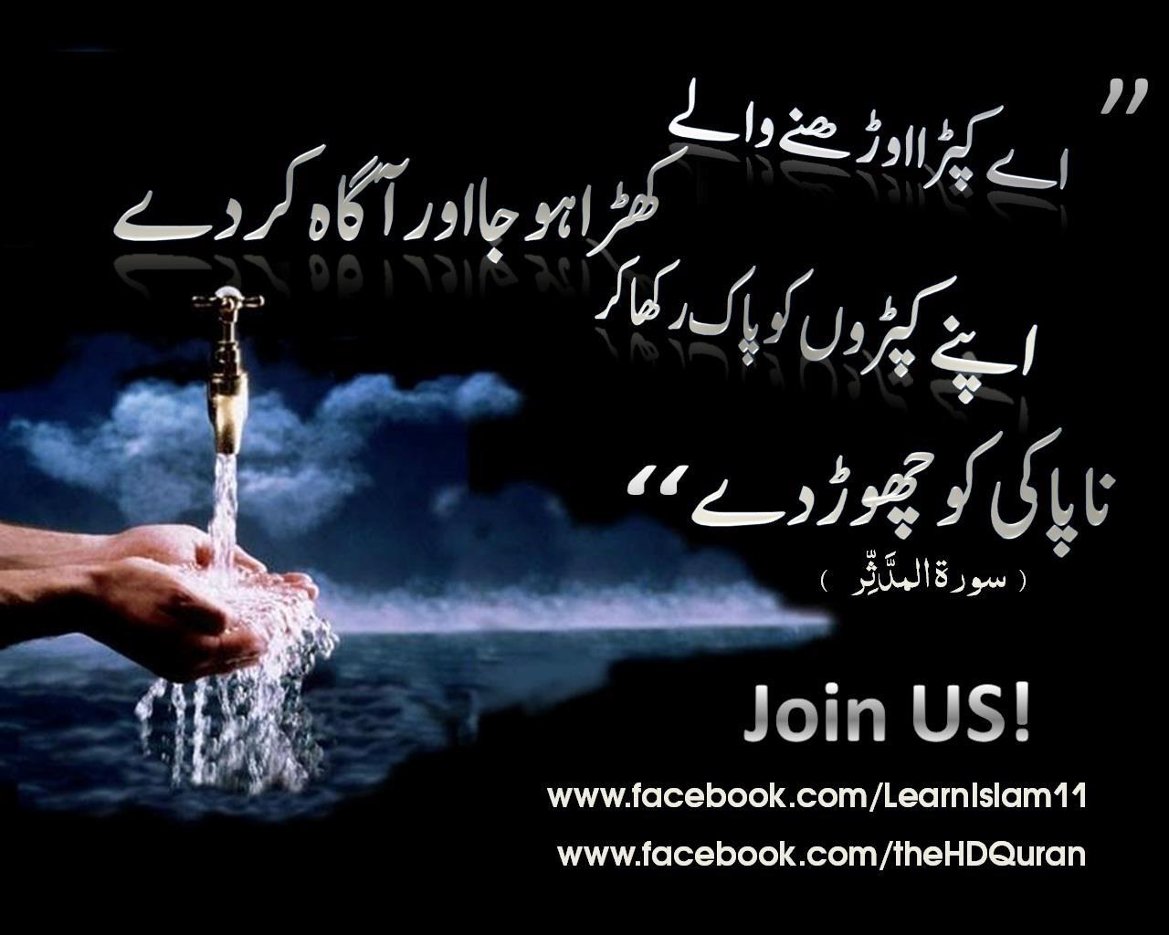 The hd urdu quran and learn islam 11 islamic wallpapers - Wallpaper urdu poetry islamic ...