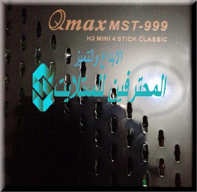 احدث ملف قنوات كيوماكس كلاسيك  Qmax mst h2 mini 4 stick classic