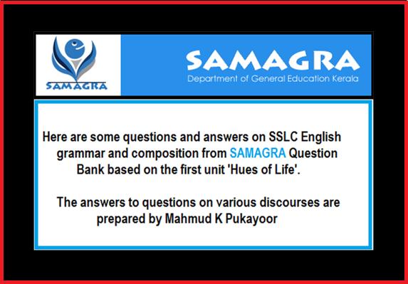BIO-VISION EDUCATIONAL BLOG: SSLC ENGLISH - SAMAGRA QUESTION BANK